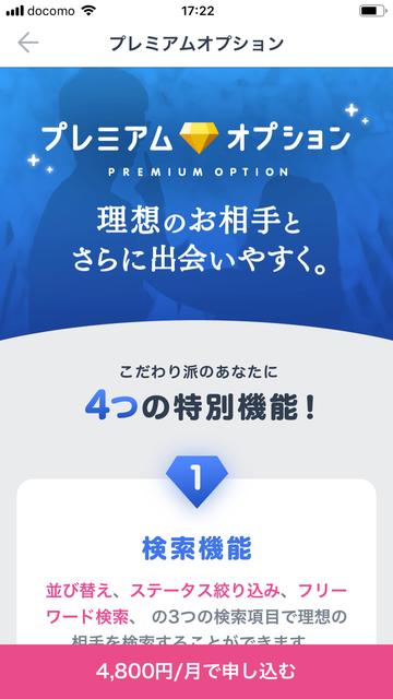 タップル誕生 男女共通スペシャルプラン「プレミアムオプション」登場!