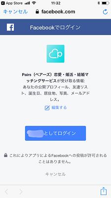 マッチングアプリ 1.「Facebookではじめる」