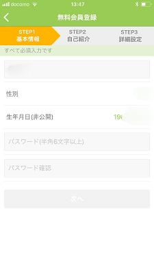 マッチングアプリ 自己紹介設定ページ
