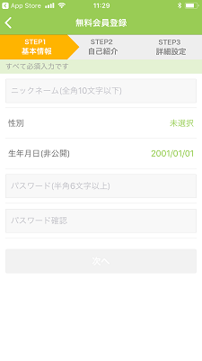 マッチングアプリ 2.「新規登録」
