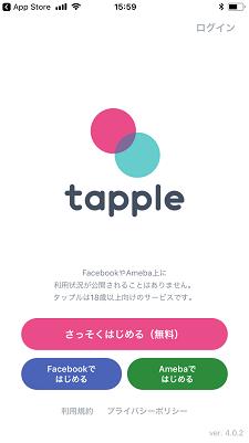 マッチングアプリ タップル誕生ログイン画面