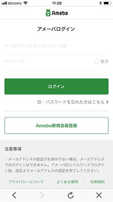 マッチングアプリ 2.「Ameba(アメーバ)ではじめる」