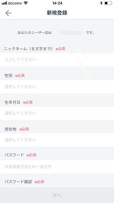 マッチングアプリ 3.「さっそくはじめる(無料)」