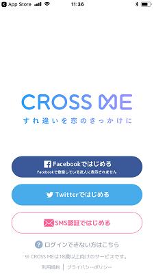 マッチングアプリ クロスミーのログイン画面
