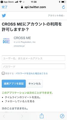 マッチングアプリ 2.Twitterではじめる