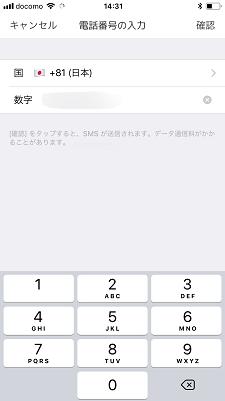 マッチングアプリ 3.SMS認証ではじめる(電話番号の登録)