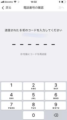 マッチングアプリ SMS認証ではじめる(番号登録)