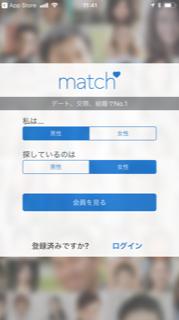 マッチングアプリ match.com(マッチドットコム)ログイン画面