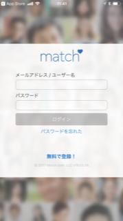 マッチングアプリ match.com(マッチドットコム)ログイン画面2