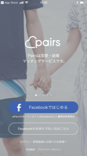 マッチングアプリ ペアーズのログイン画面