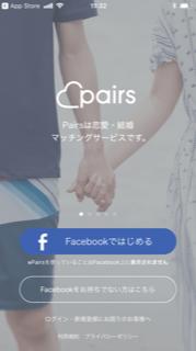 マッチングアプリ Pairs(ペアーズ)のログイン画面