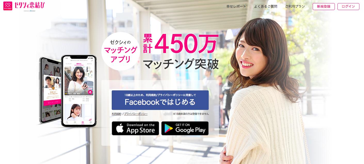 ゼクシィ恋結び 他マッチングアプリと比べてみた!