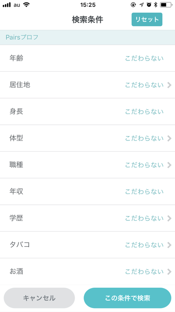 マッチングアプリ 検索機能コミュニティ機能が使いやすい