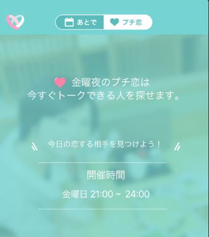 イヴイヴ 1. 毎週金曜日は「プチ恋」タイムを逃さない!
