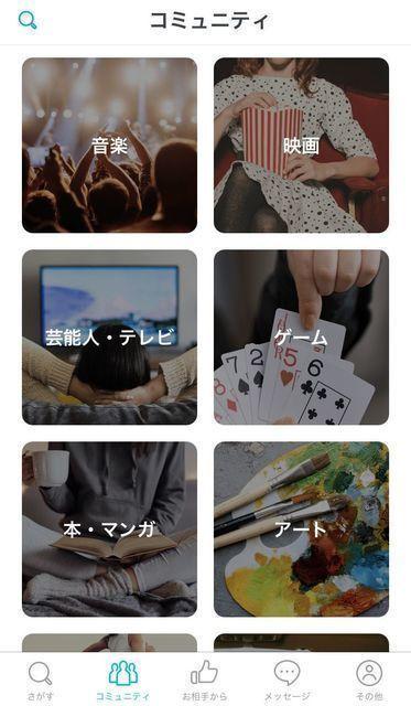 マッチングアプリ ペアーズ