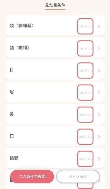 マッチングアプリ mimi(2019年3月29日(金)サービス終了)