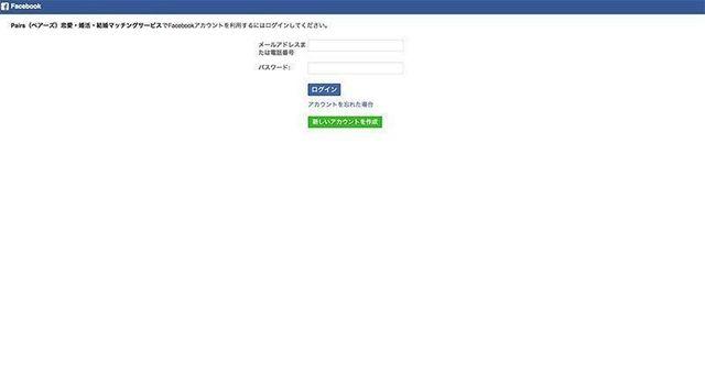 Pairs(ペアーズ) Facebookで登録ログインする方法