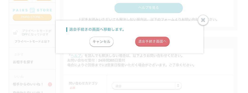 Pairs(ペアーズ) 3.退会理由を選択し、完了!
