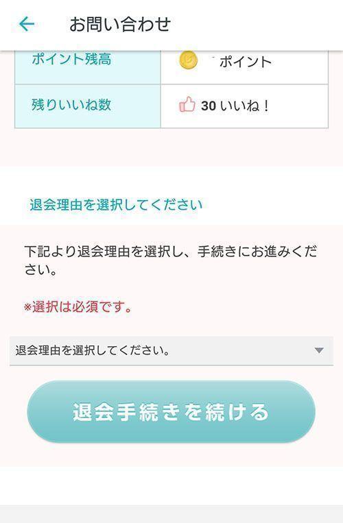 Pairs(ペアーズ) 4.退会理由を選択し、完了!
