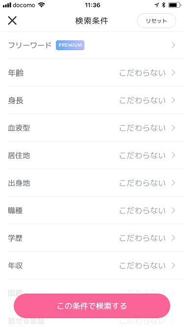 CROSS ME(クロスミー) 5.「さがす」機能で条件検索もできる!