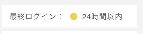 Pairs(ペアーズ) 黄色の丸マークは24時間以内にログインしていた