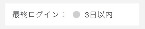 Pairs(ペアーズ) 灰色の丸マークは24時間以上ログインしていない
