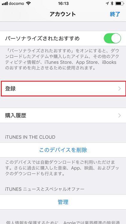 Pairs(ペアーズ) iPhoneで自動更新設定を停止する方法
