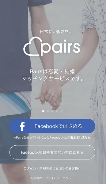 Pairs(ペアーズ) Facebookで登録する場合
