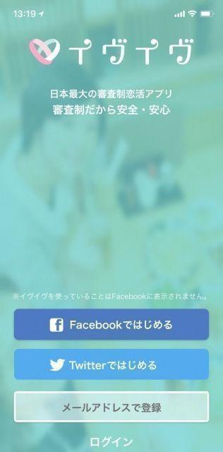 イヴイヴ Facebook、Twitterアカウントかメールアドレスで登録
