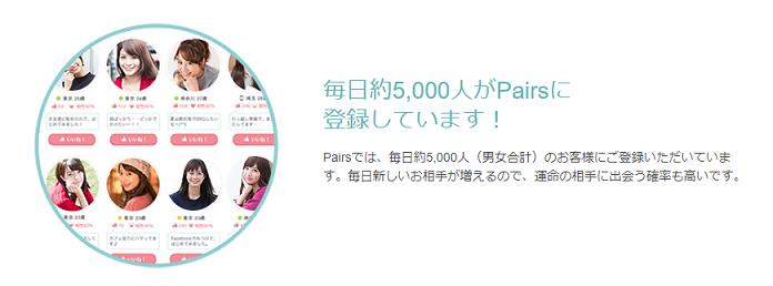 Pairs(ペアーズ) 日本最大の会員数で出会いの数も多い!