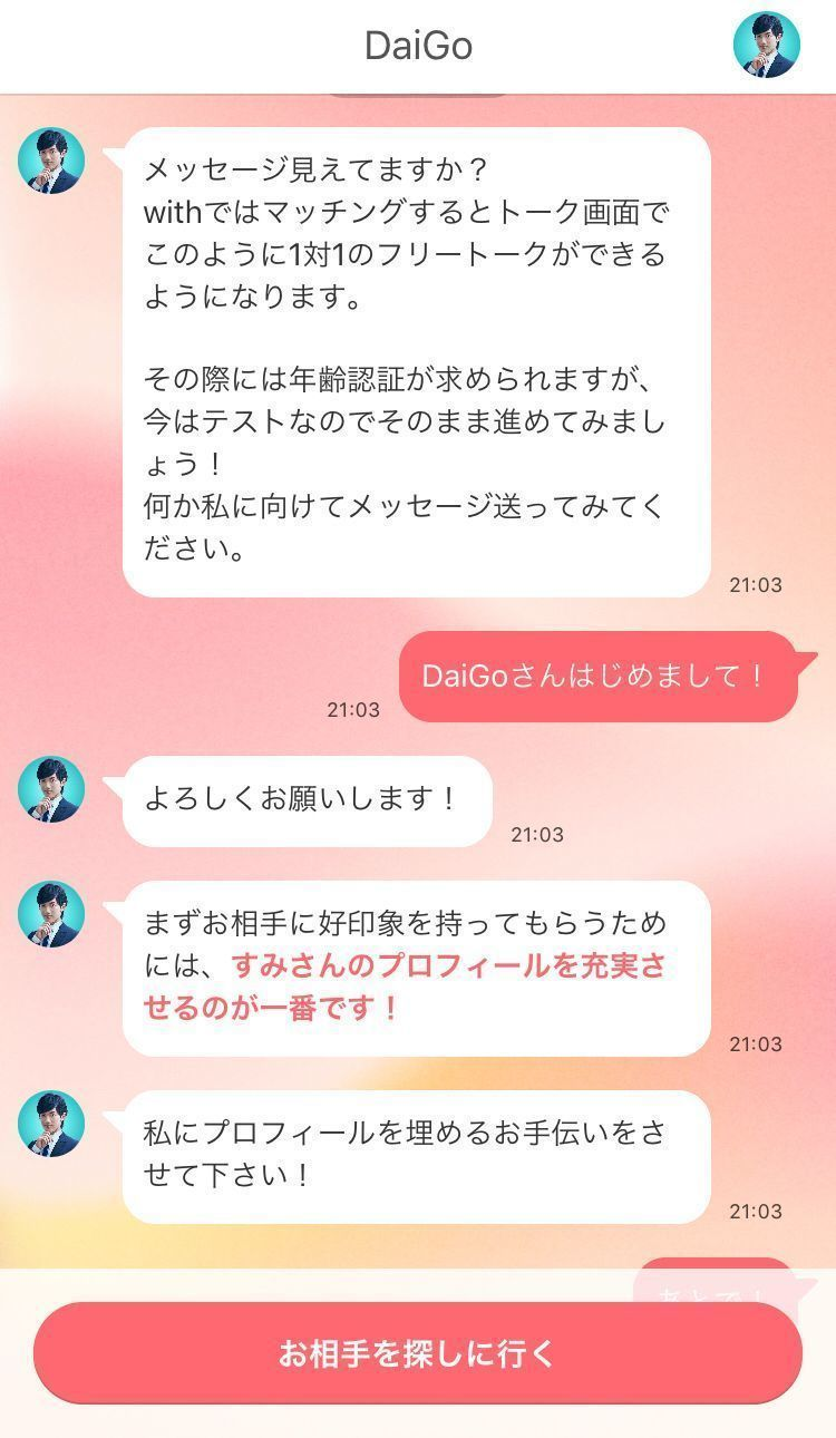 with 性格診断、使いやすさが好評!