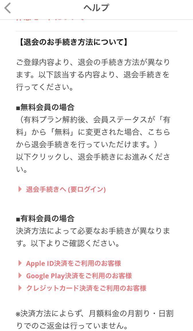 with スマホアプリからの退会の仕方
