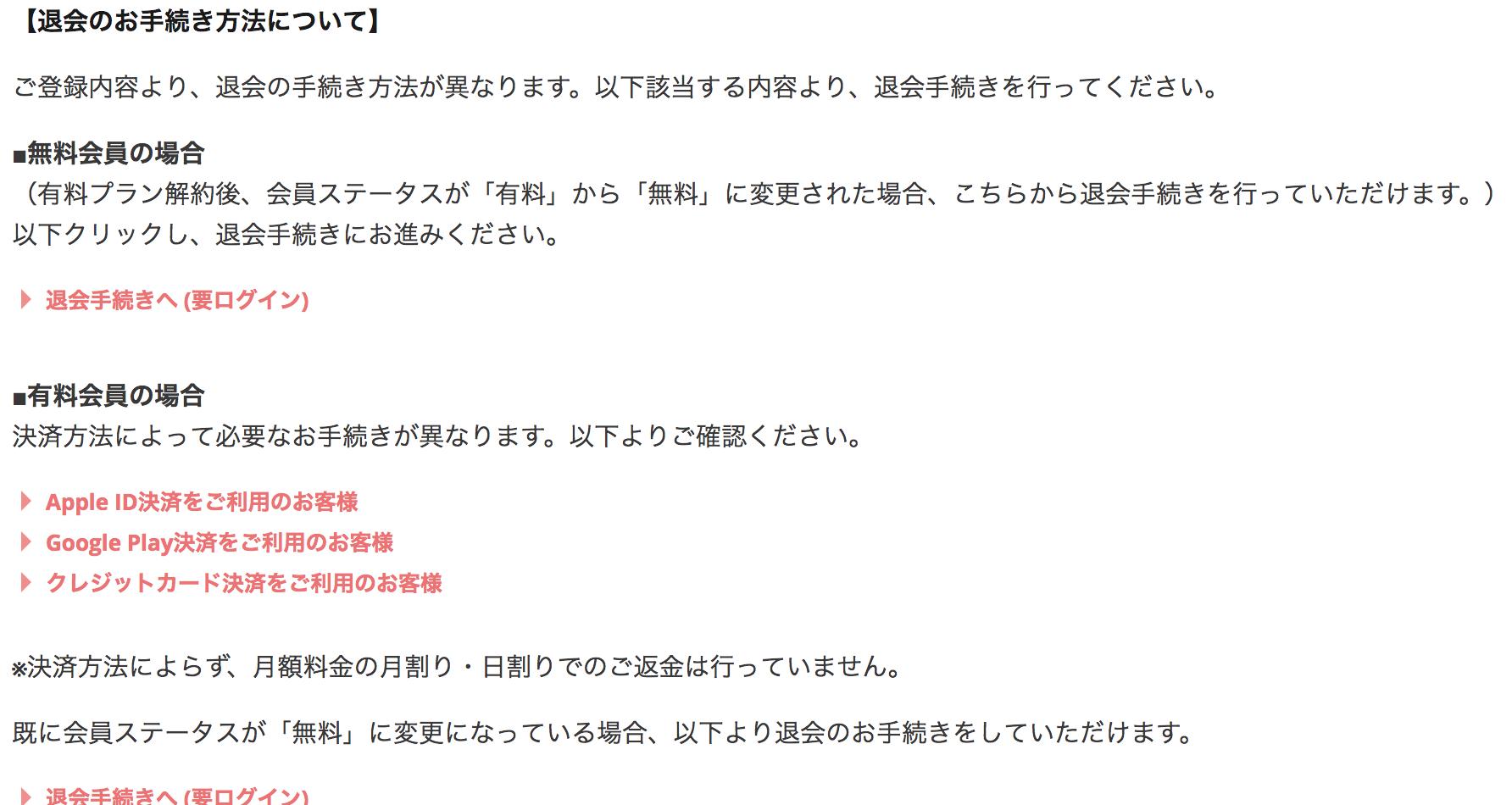 with PCブラウザからの退会の仕方
