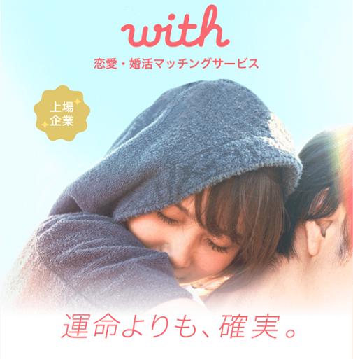 with マッチングアプリ「with」にサクラはいない!