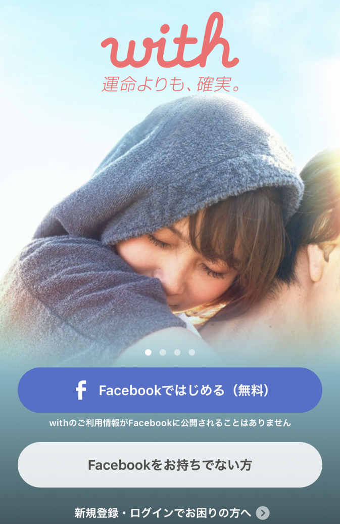 with Facebook(フェイスブック)を使ったwithの登録方法