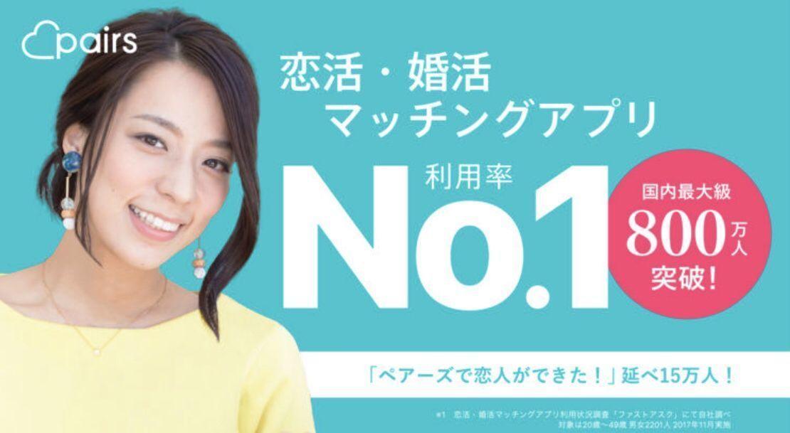 Pairs(ペアーズ) 日本最大の会員数で外国人も多く登録している
