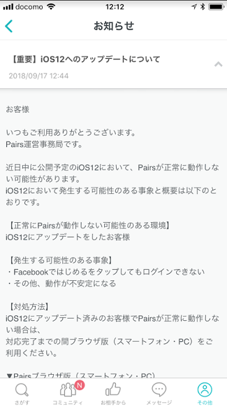 Pairs(ペアーズ) アプリのアップデートを行う