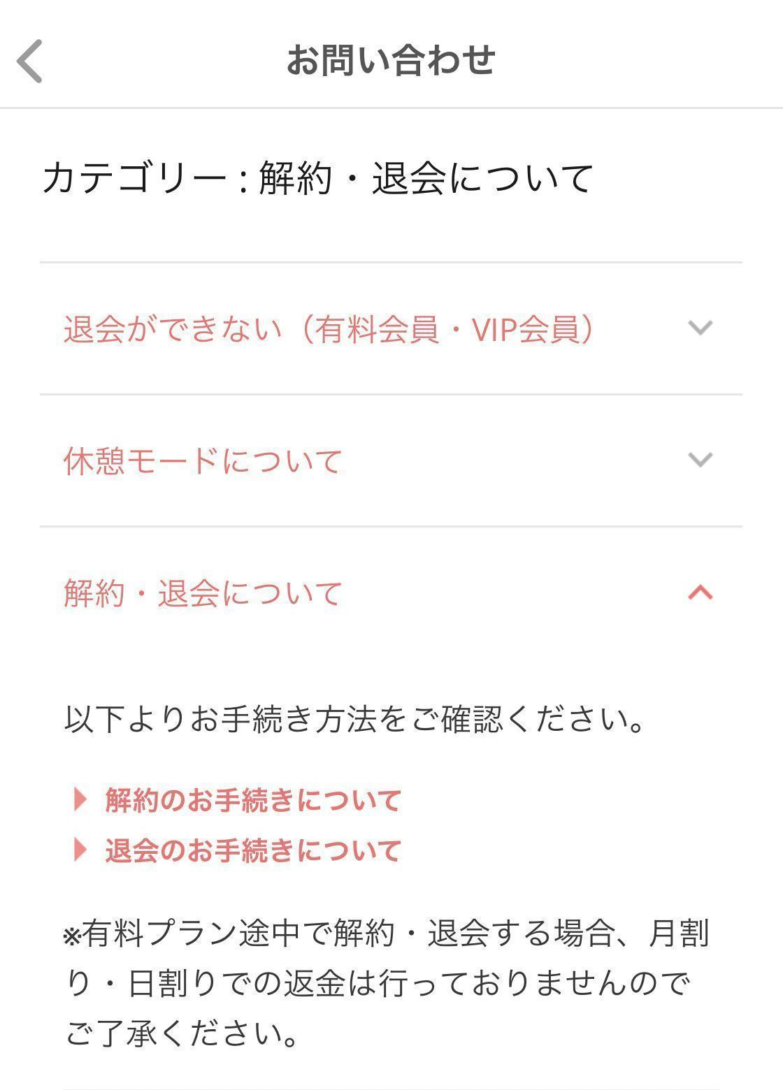 with 有料会員から無料会員に戻るには?withの解約方法