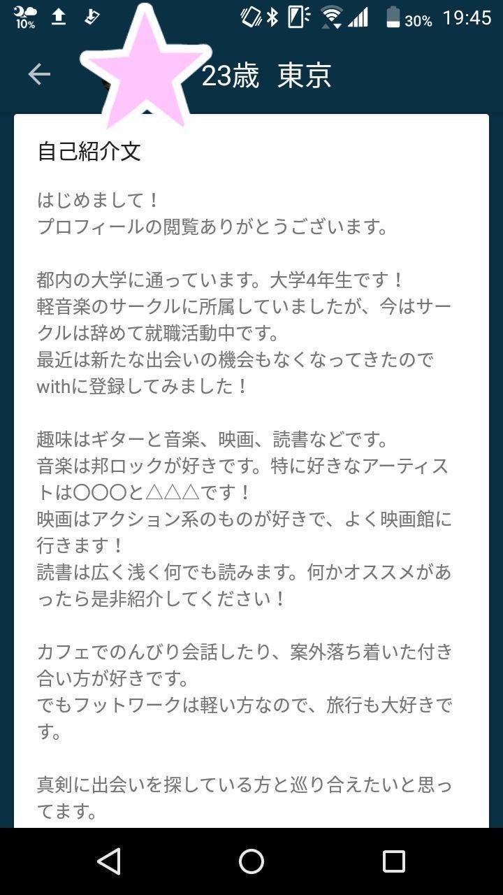 with 【例文紹介】結論、こんな自己紹介がおすすめ!