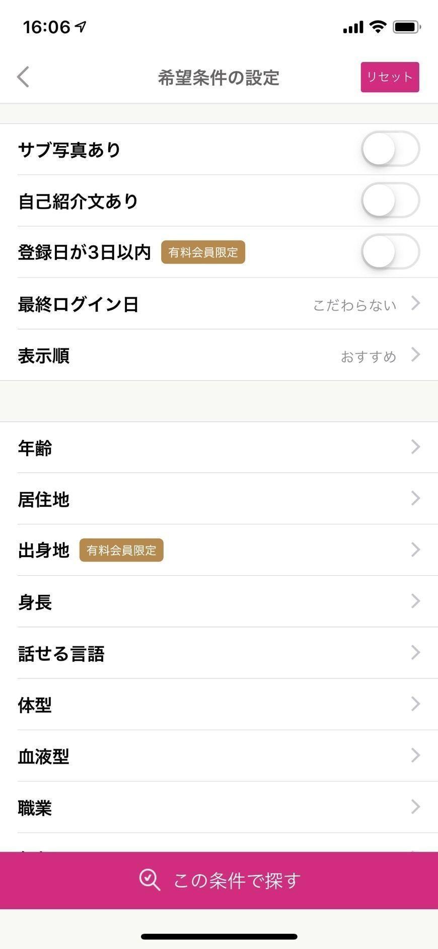 ゼクシィ恋結び 3. 検索機能の充実化