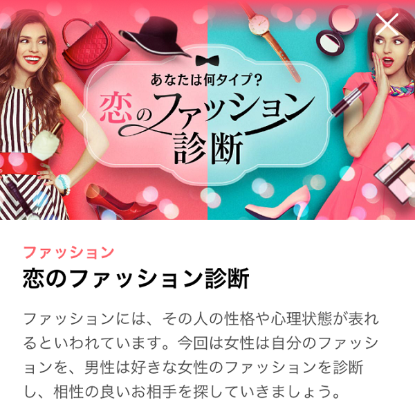 with 恋のファッション診断