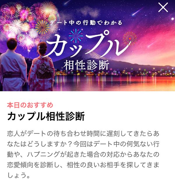 with カップル相性診断