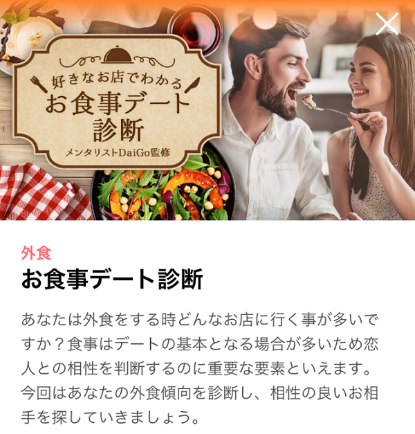 with お食事デート診断
