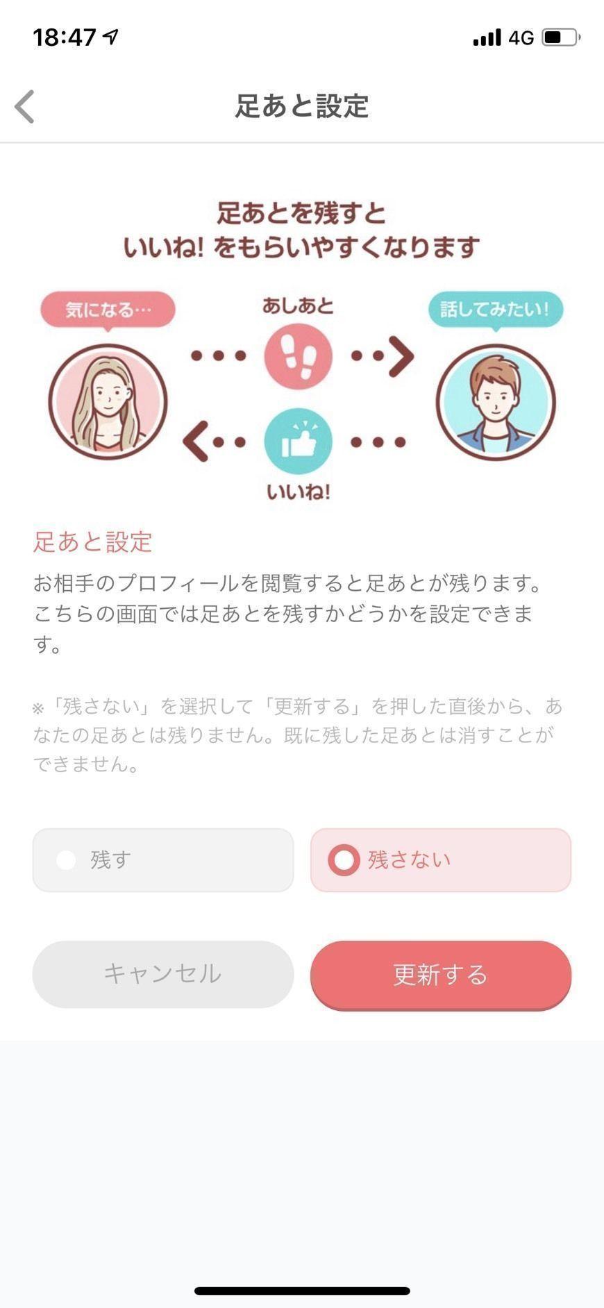with マッチング後の足跡は残る?