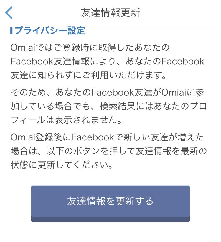 Omiai 定期的にFacebookの友達を更新しよう
