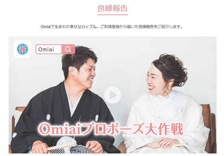 Omiai 良縁報告したらギフト券2万円+2万円の写真撮影特典がもらえる!