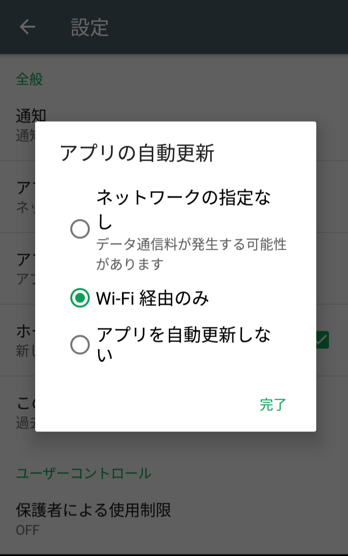 Omiai 2. Omiaiのアプリが最新バージョンではない