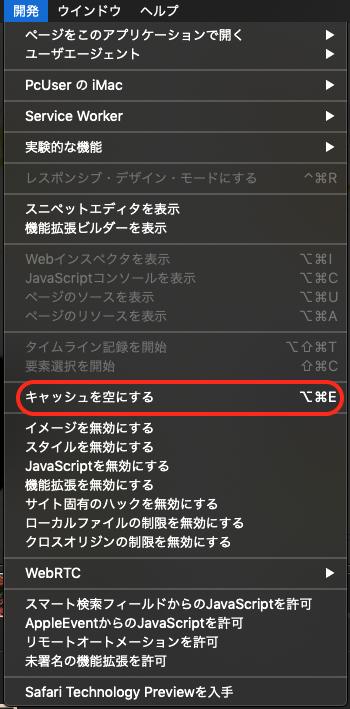 3. メニューバーに追加された「開発」をクリックし、「キャッシュを空にする」をクリック