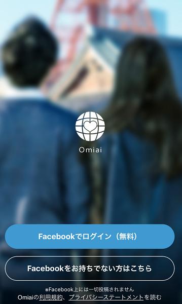 Omiai 1. Facebookアカウントでログイン登録する