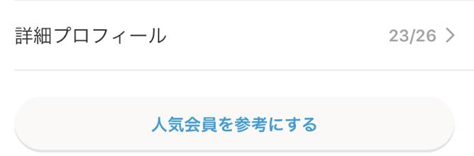 Omiai 4. ニックネームを変更する